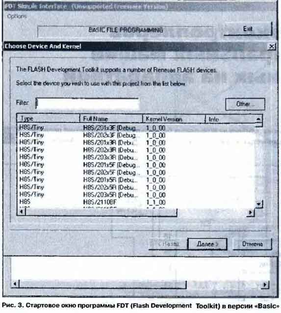 Стартовое окно программы FDT в Basic