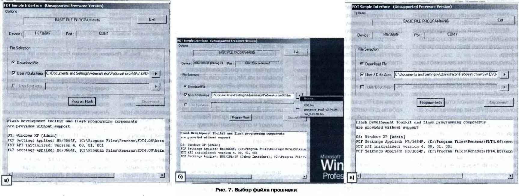Выбор файла прошивки