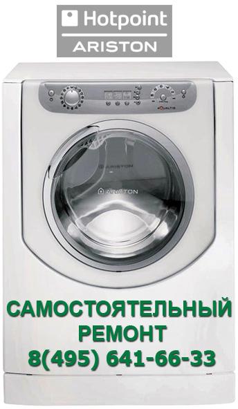 Если ремонт стиральной машины Ariston не получается, звоните 8(495) 641-09-23