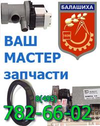 запчасти стиральных машин с доставкой по Балашихе 8(495) 782-66-02