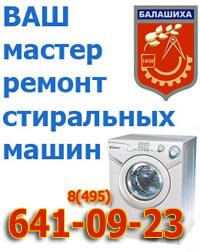 ремонт стиральных машин в Балашихе 8(495) 641-09-23