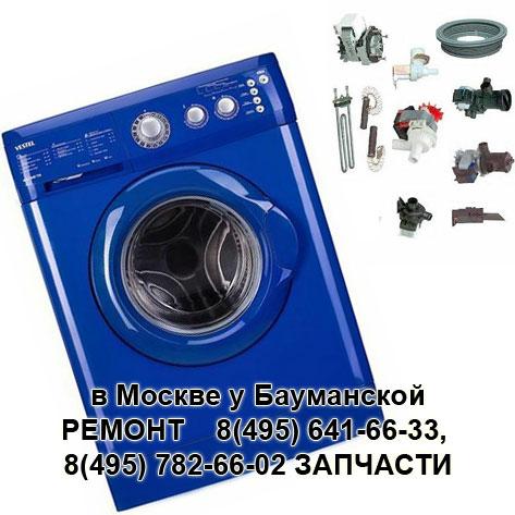 Ремонт стиральных машин бош Бауманская полный ремонт стиральных машин Улица Академика Скрябина