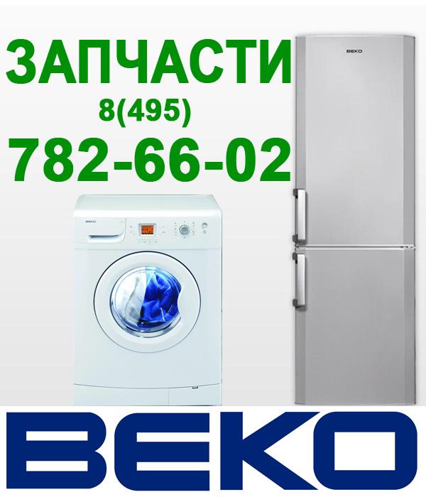 запчасти Beko Aquafusion для стиральных машин и холодильников 8(495) 782-66-02