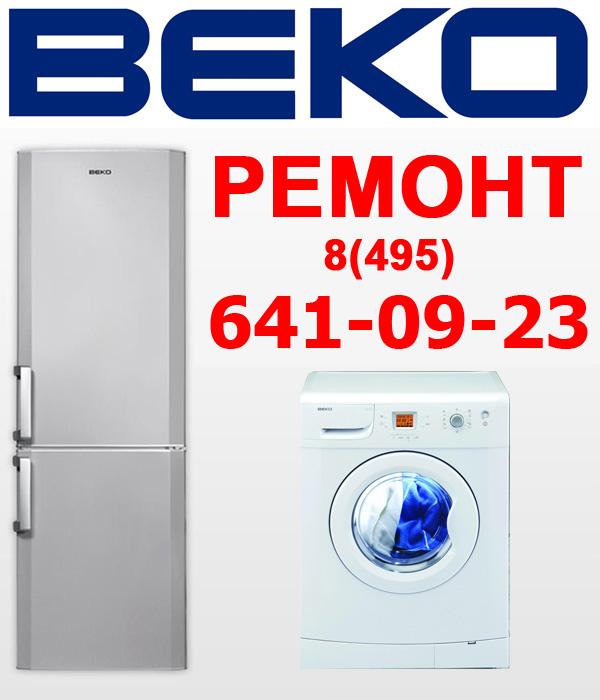 ремонт стиральных машин и холодильников  Beko Aquafusion 8(495) 641-09-23