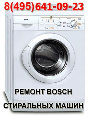 ������ ���������� ����� bosch