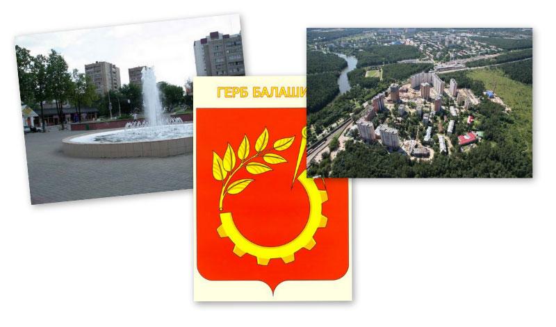 БАЛАШИХА герб и красивые места