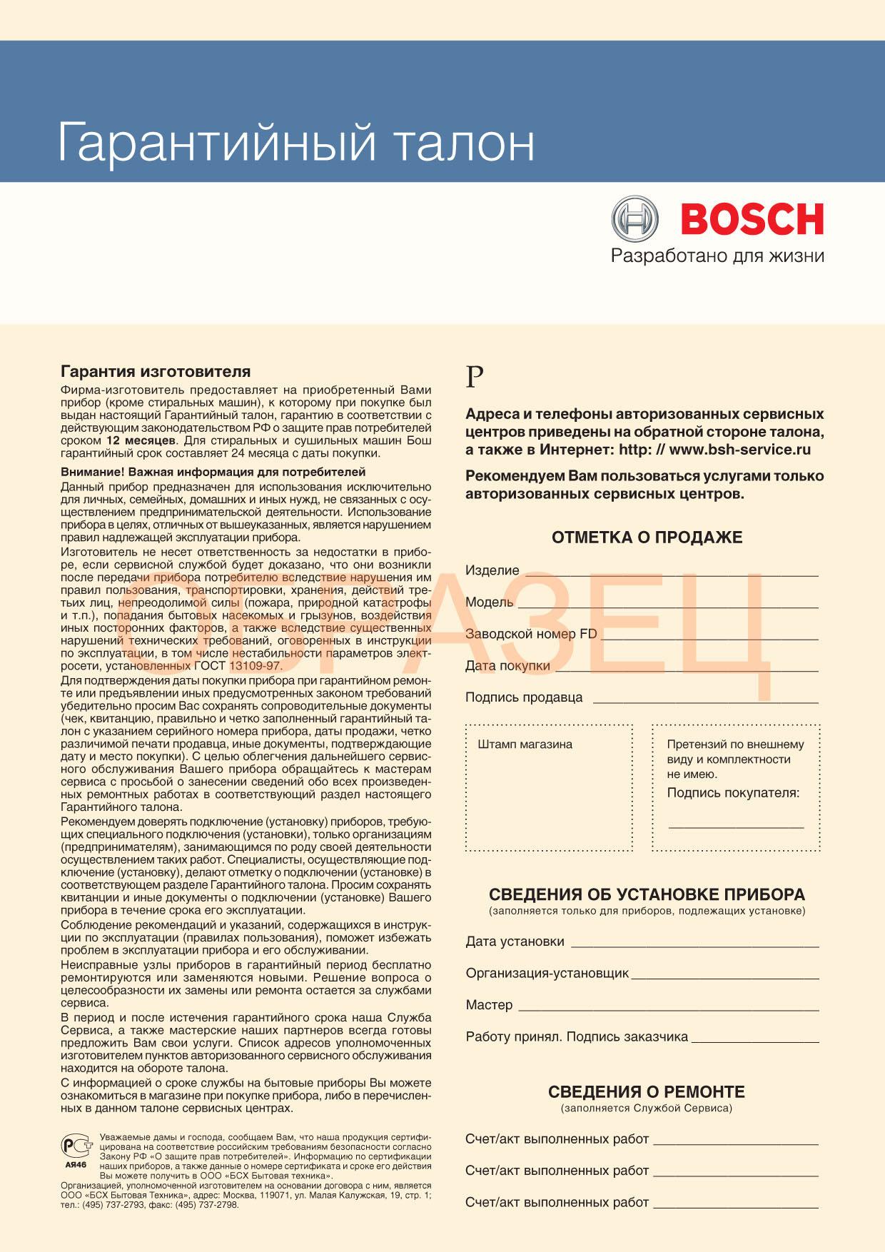 ...так и в собственном, не арендованном, офисе в Москве качественный ремонт стиральных машин bosch WAS, Classixx 5.
