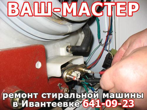 ВАШ МАСТЕР ремонт стиральных машин в Ивантеевке 641-09-23