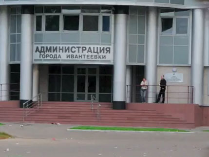 Администрация городского поселения Ивантеевка