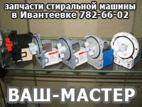 Запчасти стиральных машин в Ивантеевке  ВАШ МАСТЕР 782-66-02