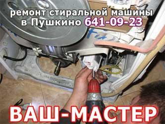 ВАШ МАСТЕР ремонтирует стиральные машины в Пушкине