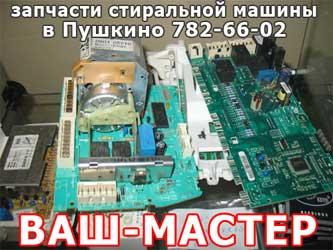 запчасти стиральных машин Пушкино  782-66-02 ВАШ МАСТЕР