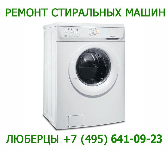 +7(495) 641-09-23 ремонт стиральной машины  в Люберцах