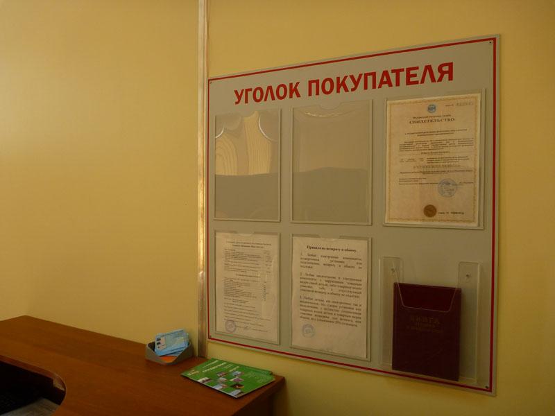 Уголок покупателя: свидетельство о регистрации, книга жалоб, документы