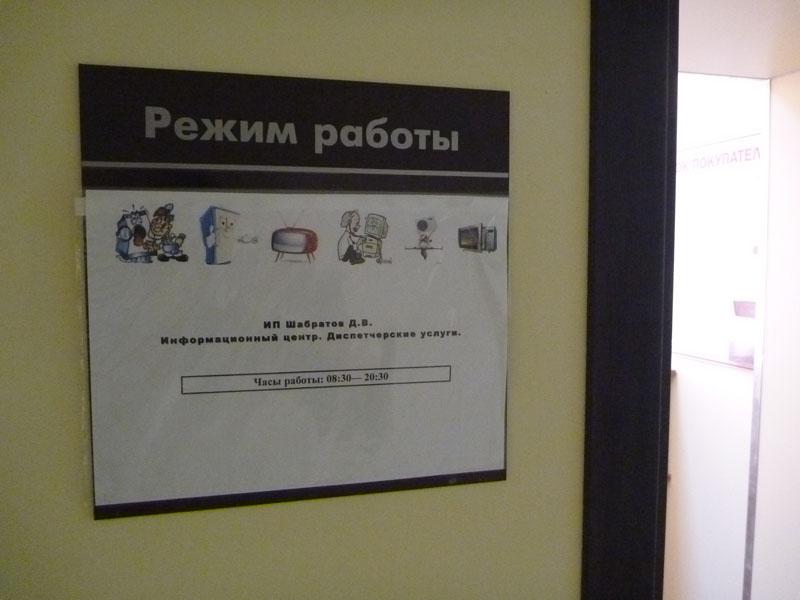 Режим работы офиса: с 8.30 до 20.30, без обеда