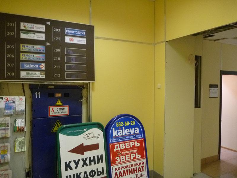 Доска с указателем: 205 офис- наша дверь, также 206