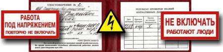 Удостоверение допуска электробезопасности