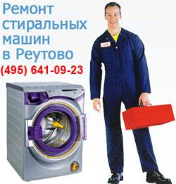 отремонтировать стиральную машинку в Реутово 641-09-23