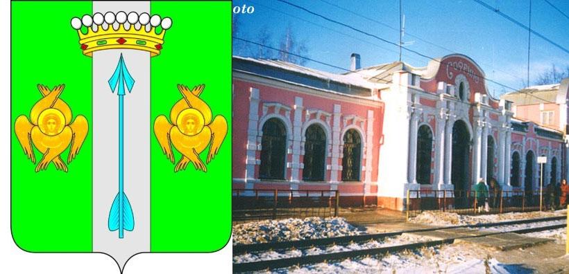 Герб и вокзал Софрино