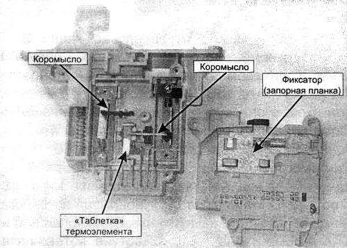 На рисунке- коромысло, таблетка термоэлемента, фиксатор- запорная планка.