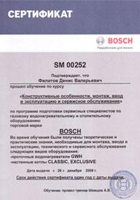 сертификат бош