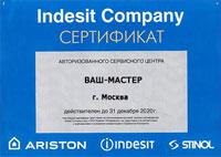 сертификат индезит аристон