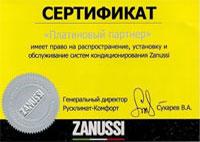 сертификат занусси