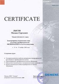 сертификат сименс