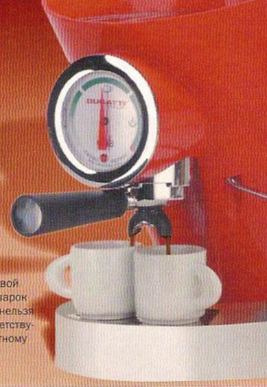 кофеварка Bugatti