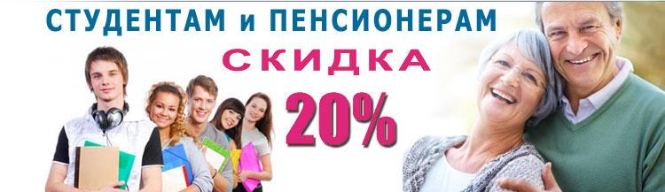 скидки - 20%
