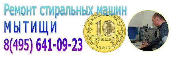 ремонт стиральных машин в Мытищах (495) 641-09-23