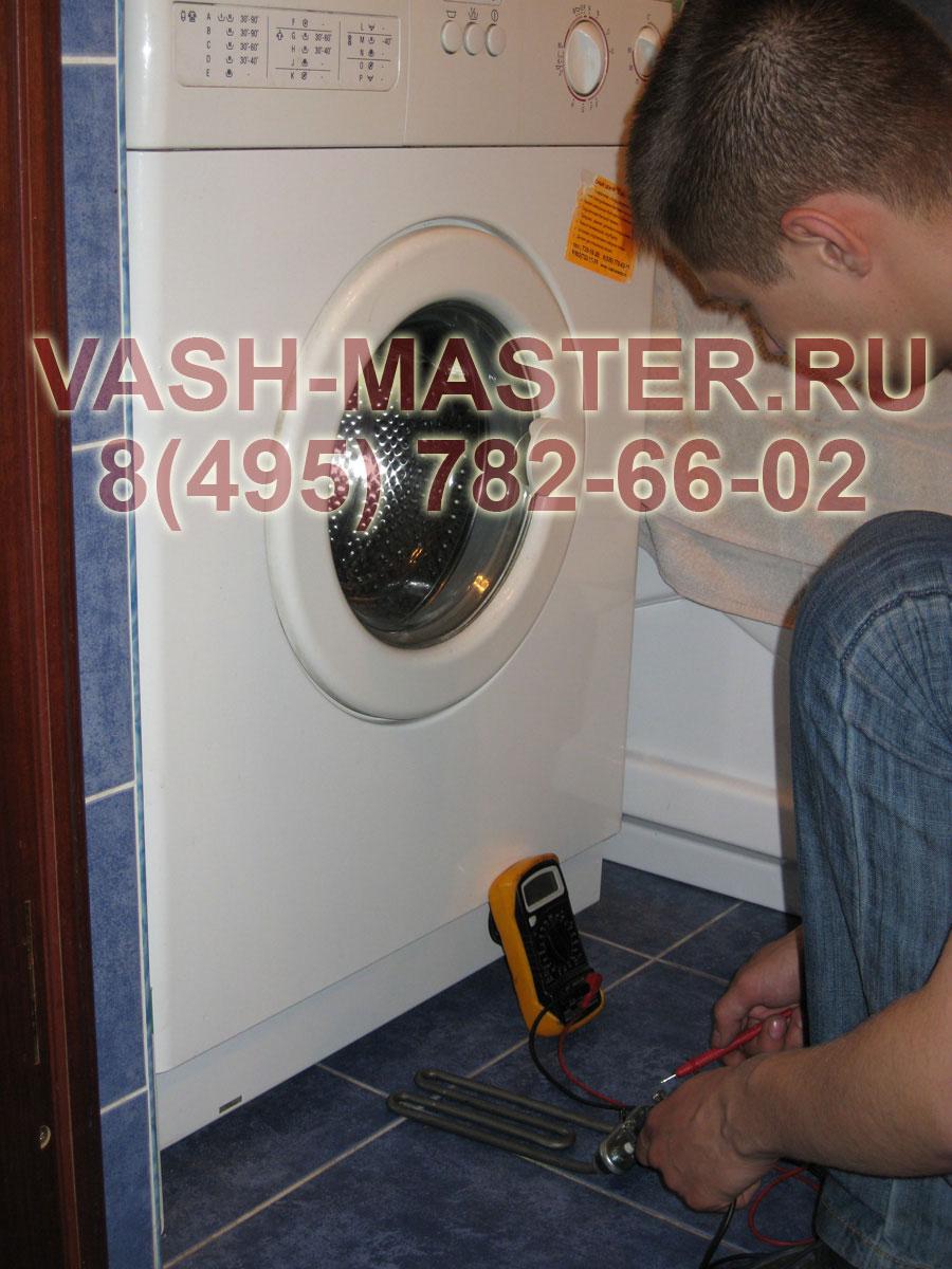 Ремонт стиральной машины индезит в84тх